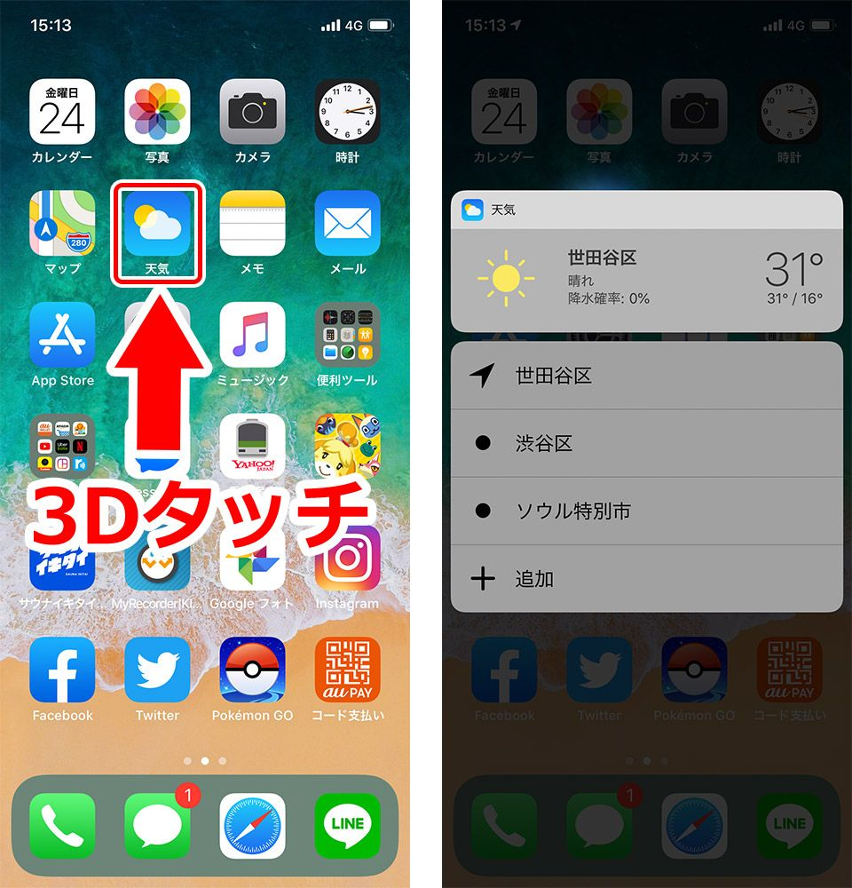 iPhone 天気アプリ 3Dタッチ