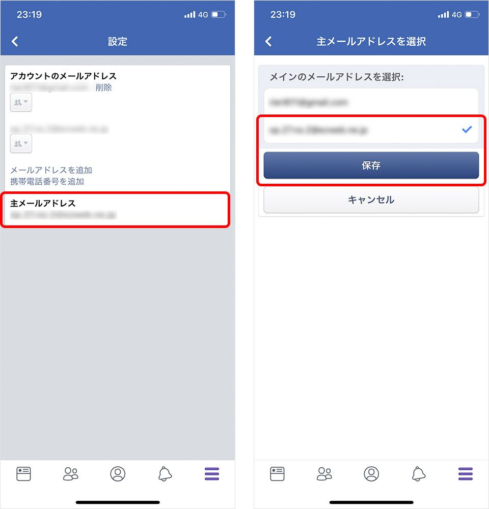Facebook メールアドレス 選択