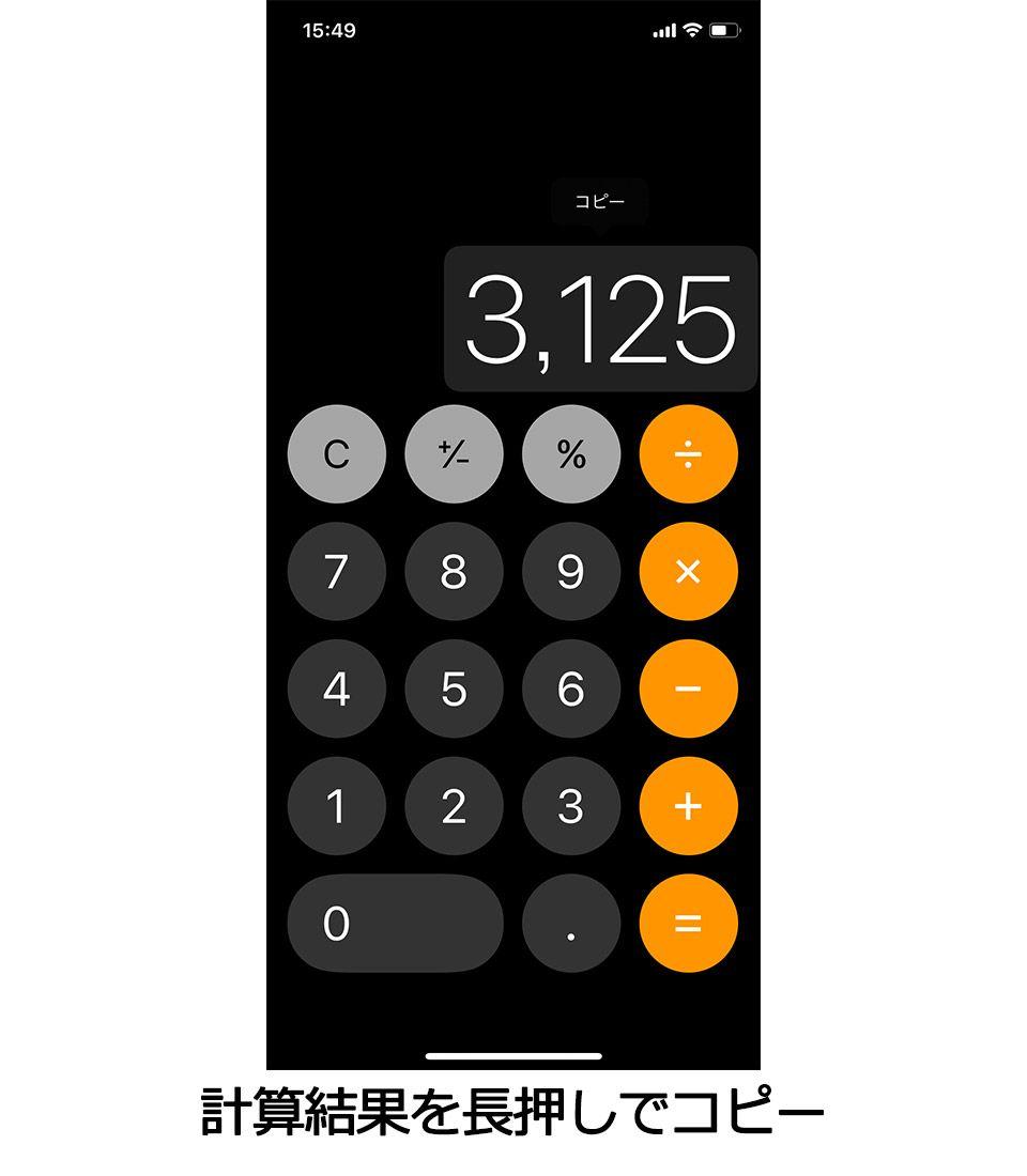 iPhone計算機 コピー