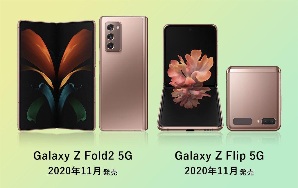 Galaxy Z Fold2 5G / Galaxy Z Flip 5G
