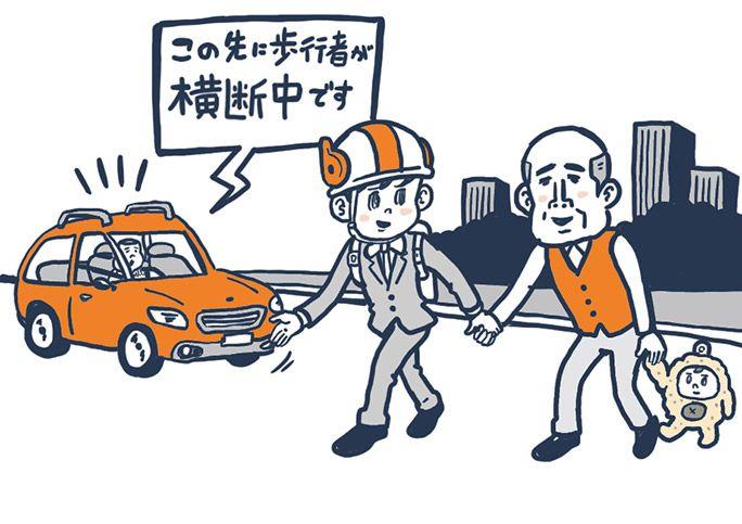 事故ゼロ、安心安全なクルマ社会 イラスト/沼田光太郎