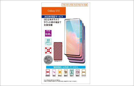 Galaxy S10 3D保護ガラス/ブラック