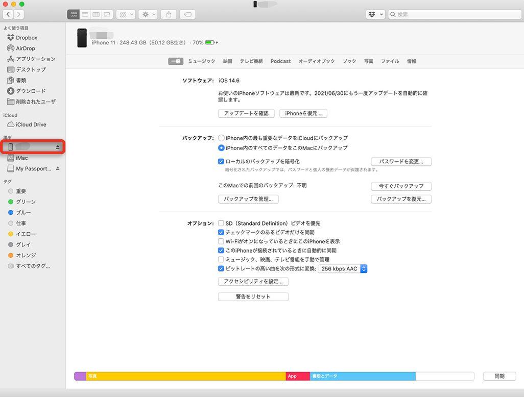 Macでバックアップを取る方法