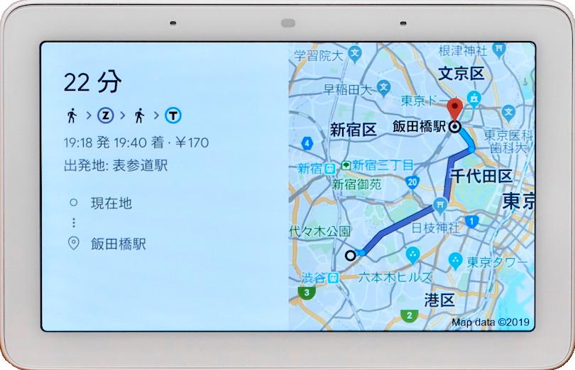 Google Nest Hubに表示された地図画面