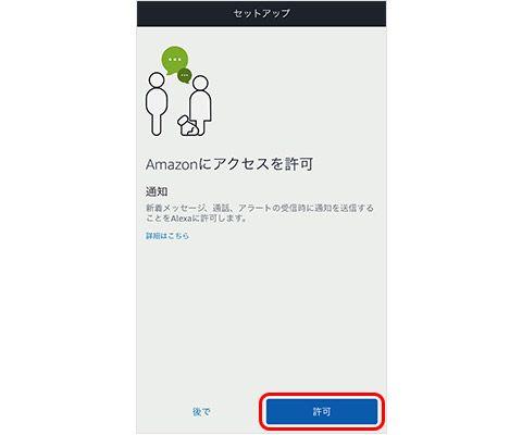 AlexaアプリのAlexaコール・メッセージ設定画面