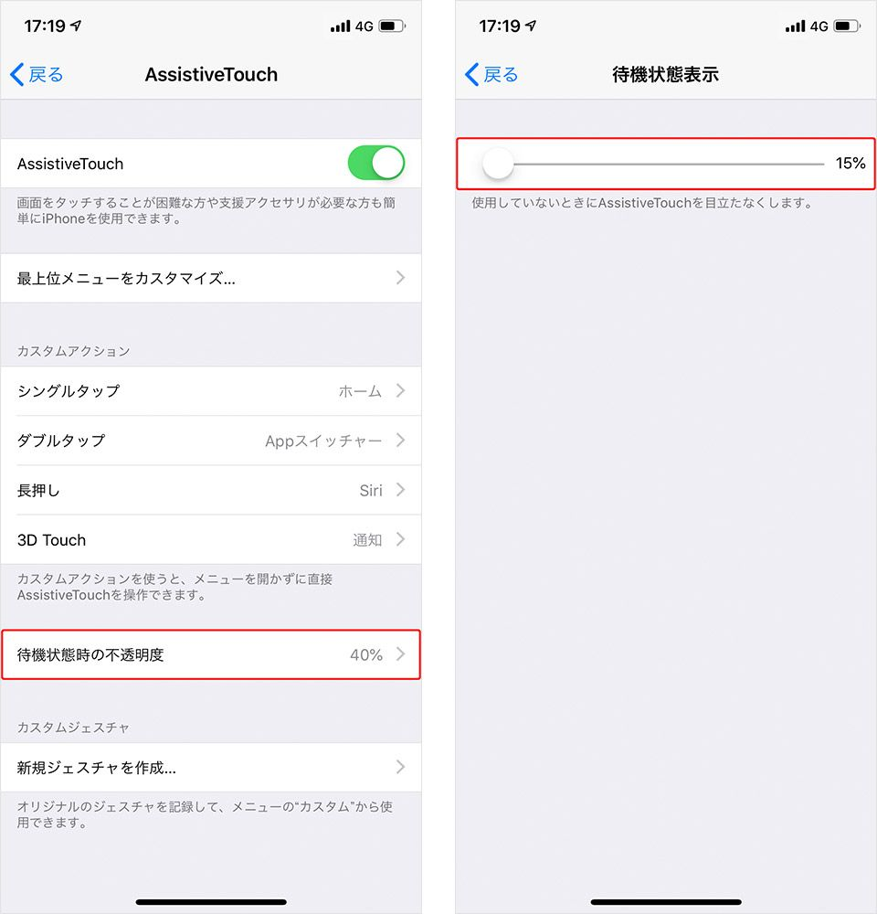 iPhone AssistiveTouch 不透明度調節