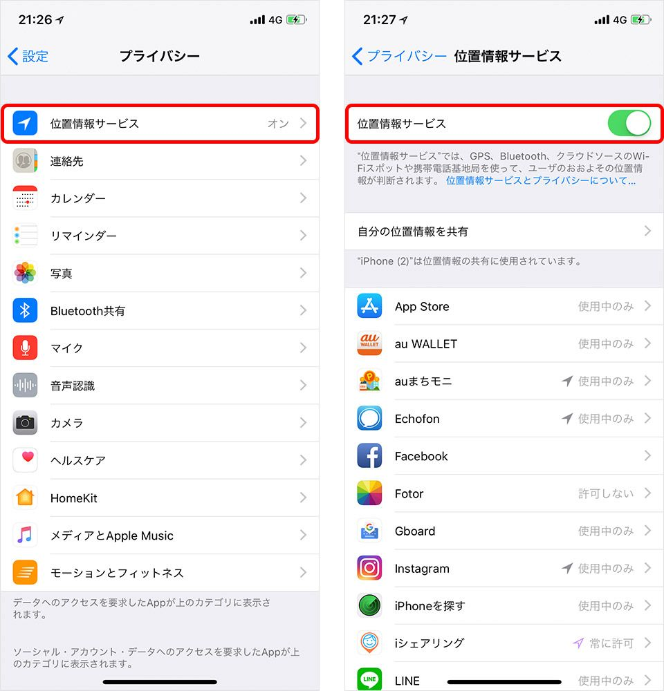 iPhone 位置情報サービスをオン