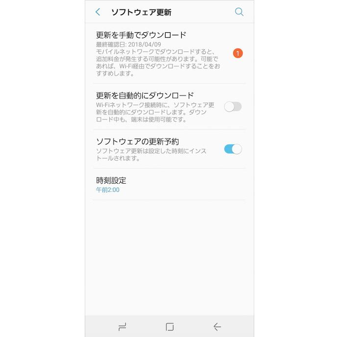 Androidソフトウェア更新/更新予約してダウンロード