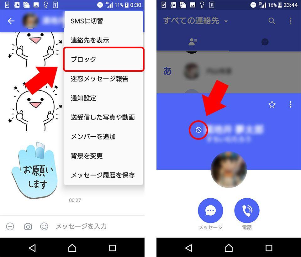 「+メッセージ」ブロック設定画面