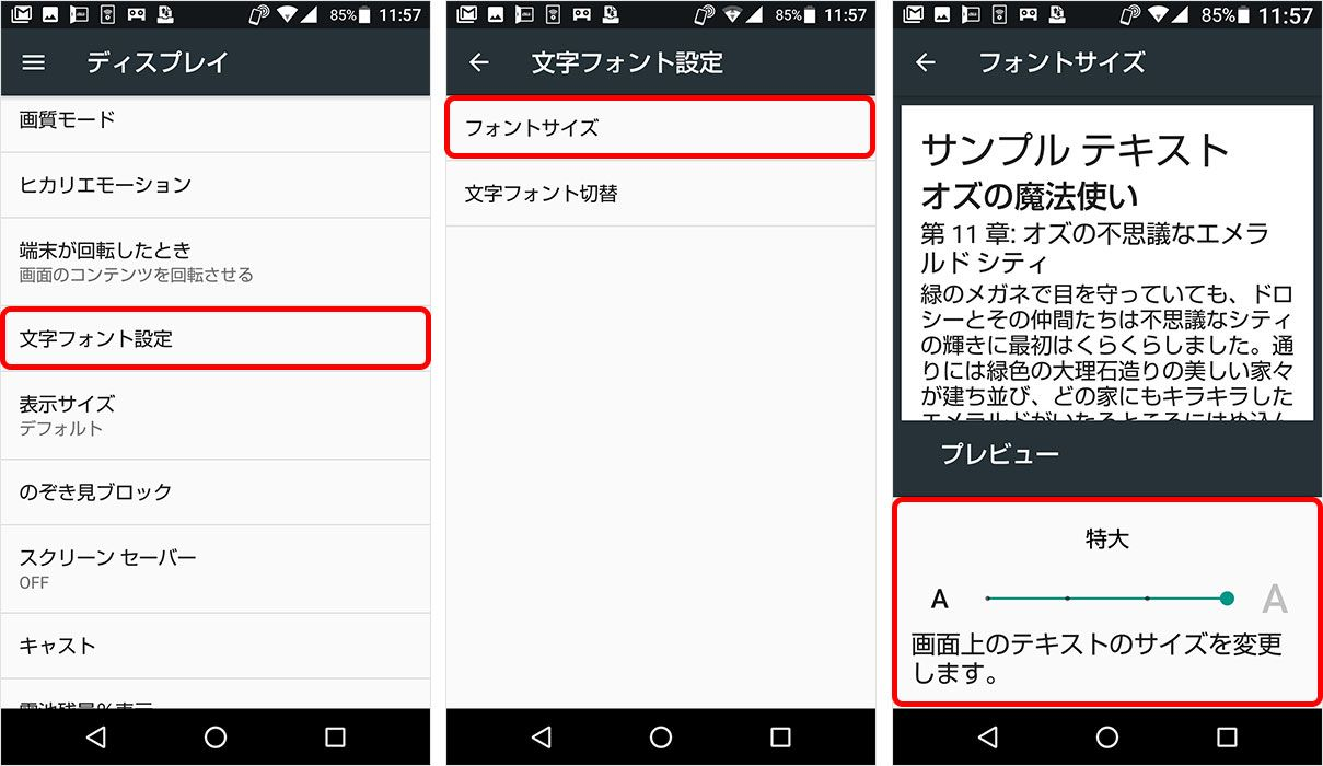 Android 文字サイズ