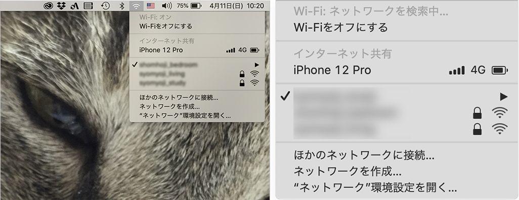 「Instant Hotspot」機能でMacとiPhoneを即座にテザリング