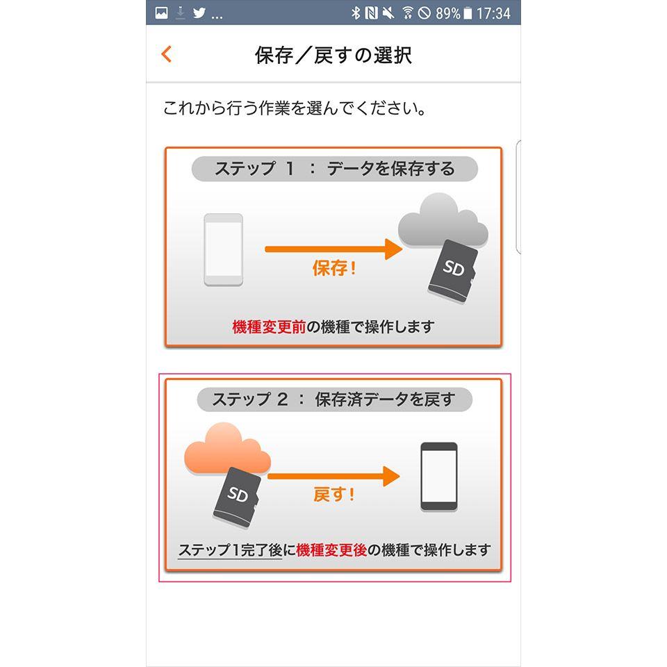 「au データお預かり」アプリを使った復元方法2