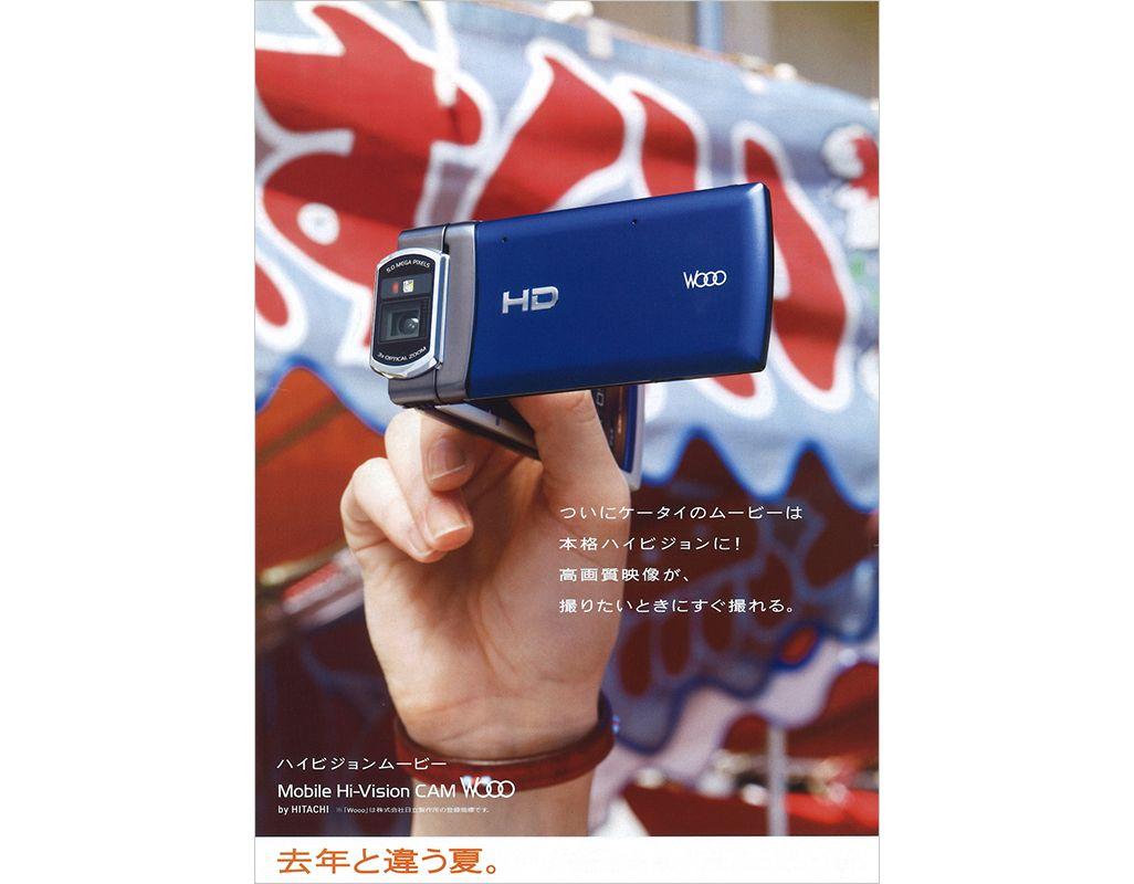 Mobile Hi-Vision CAM Wooo