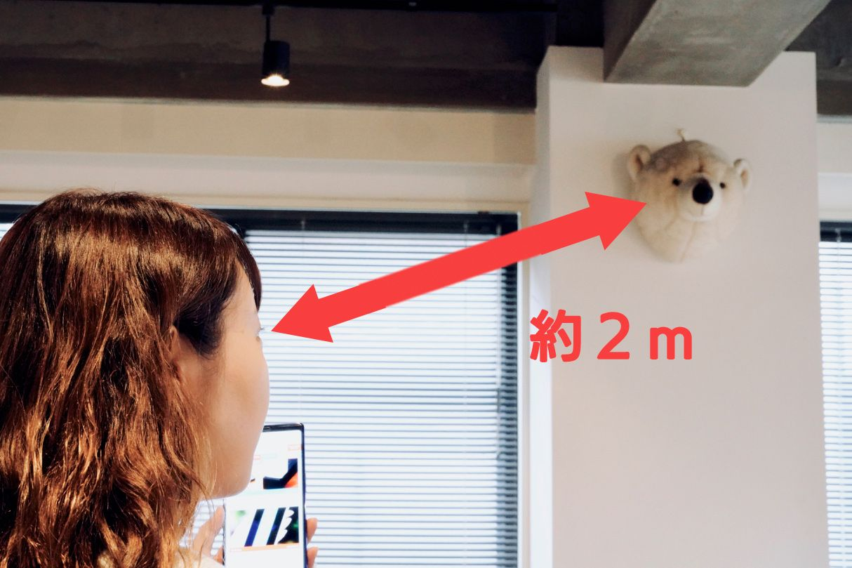 スマホやPCでの作業の合間には2m先を見てピントを調節