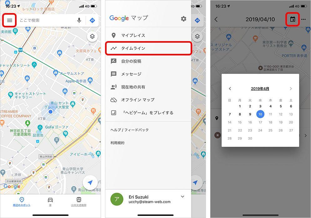 iPhone Googleマップ タイムライン