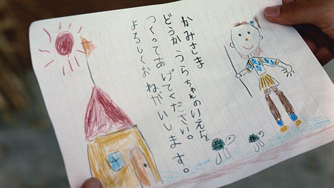 三太郎CMで紹介されたファンからのお手紙