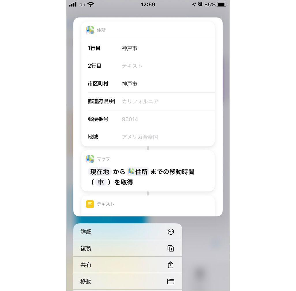 iPhoneの「ショートカット」アプリのアクション
