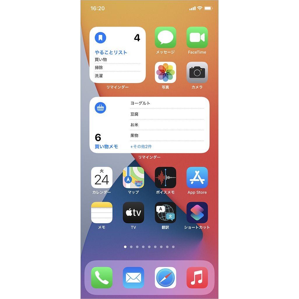 iPhoneのリマインダーウィジェット
