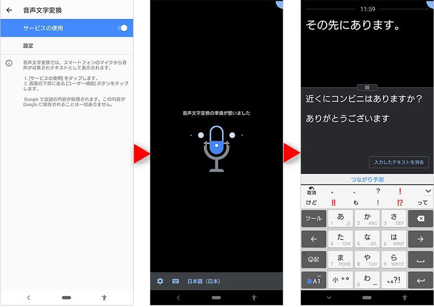 音声文字変換の画面
