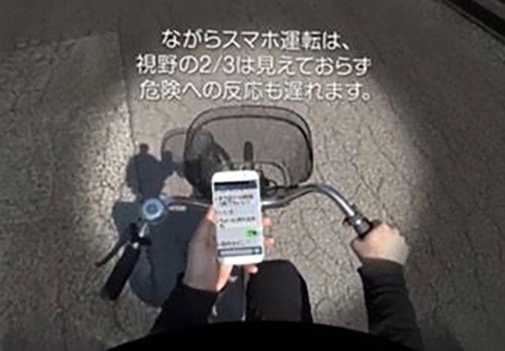 「STOP! 自転車ながらスマホ体験VR」の画面