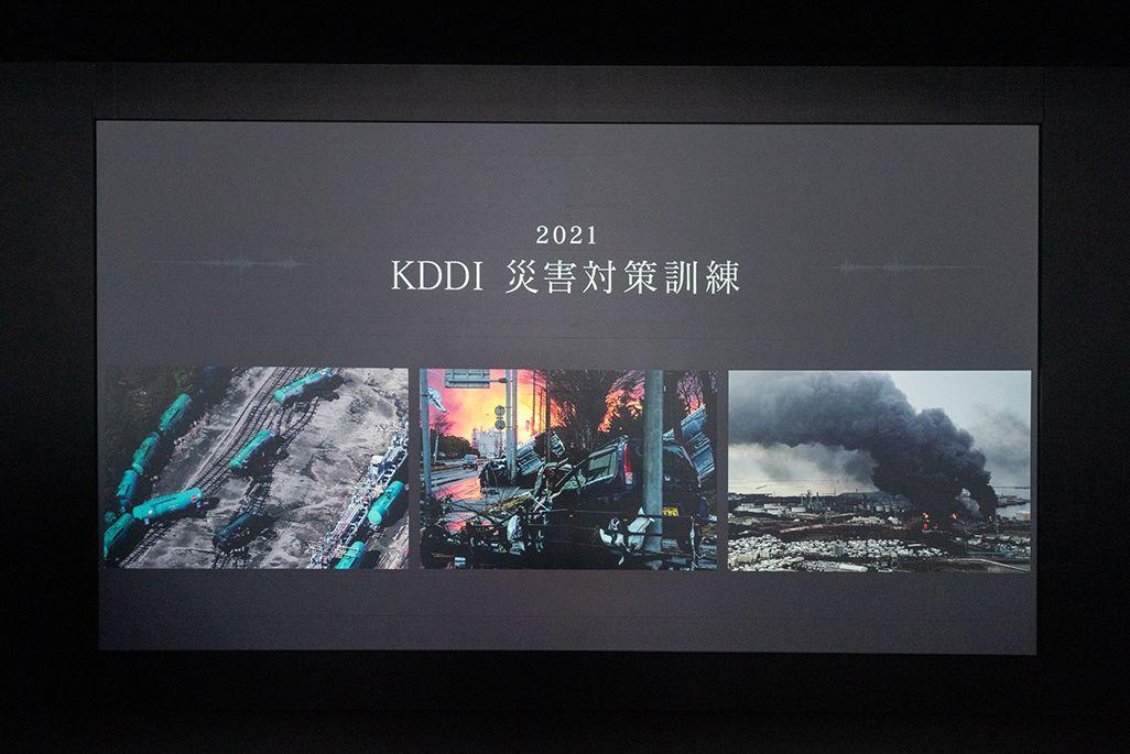 「2021 KDDI 災害対策 訓練」