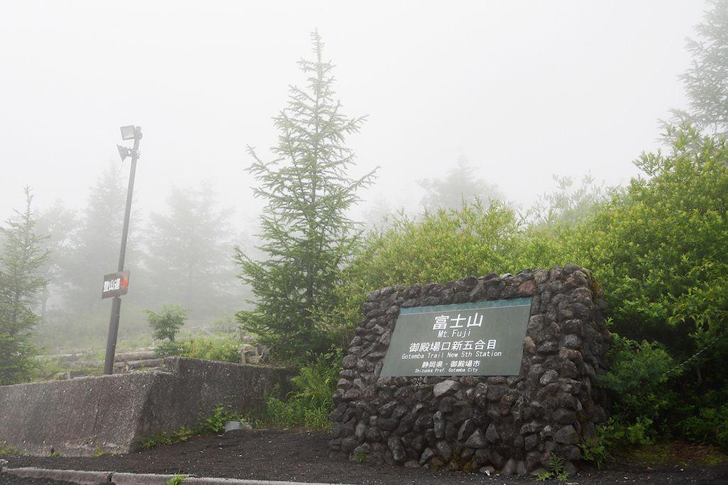 富士山御殿場口新五合目の気候