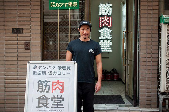 筋肉食堂の店長
