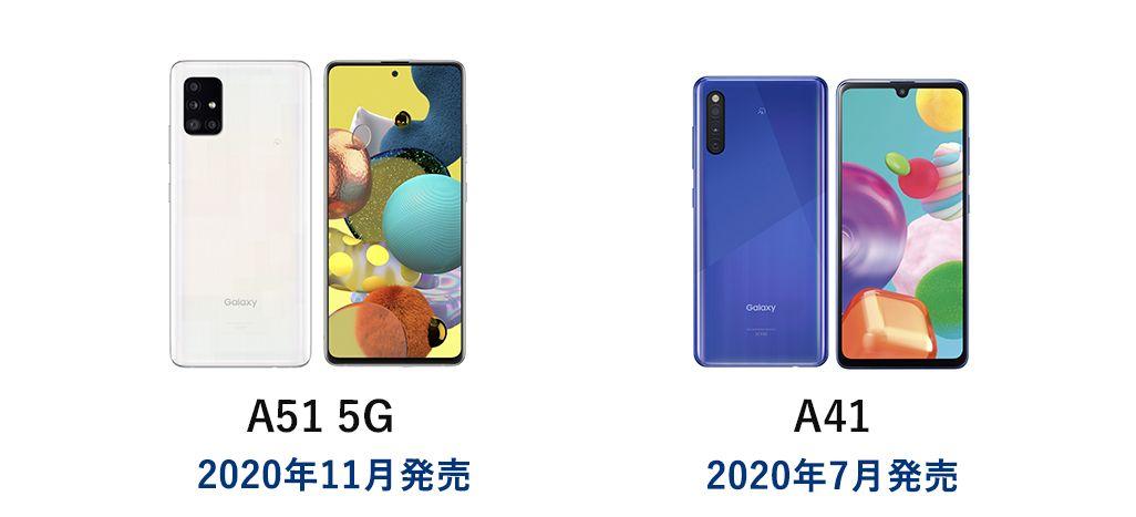 Galaxy A51 5G、Galaxy A41