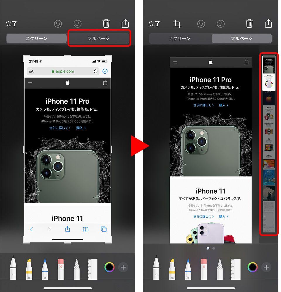 iOS13 スクリーンショット