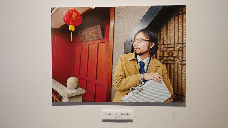 写真展で展示された作品「人にはいくつかの分岐点がある」