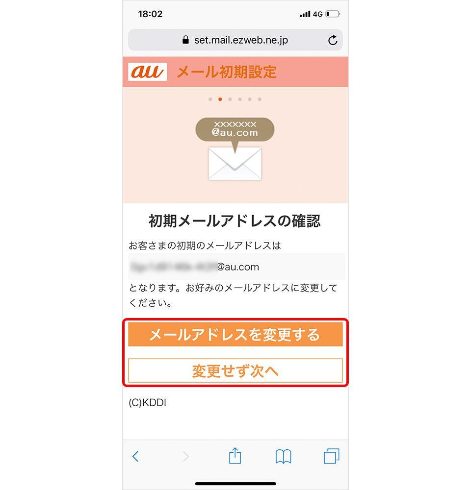 Au 機種 変更 e メール 移行 iphone
