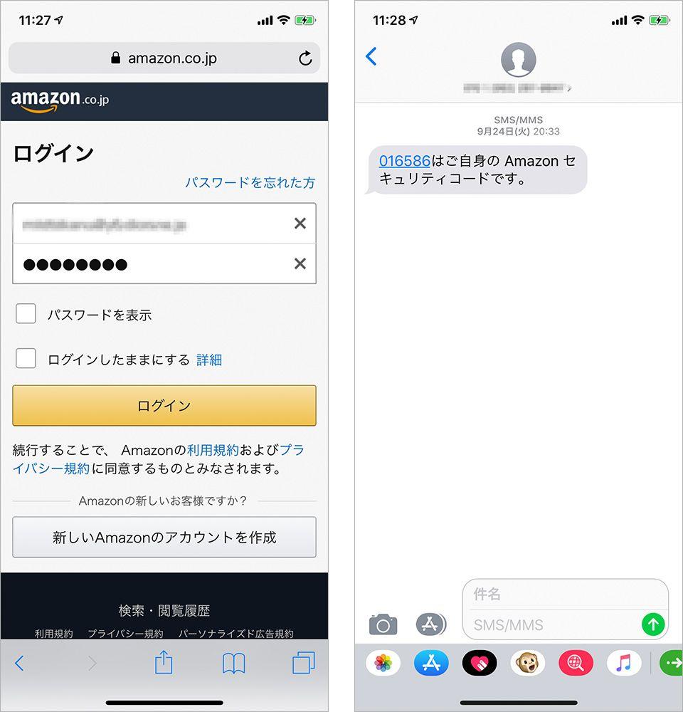amazonのログインと二段階認証の画面