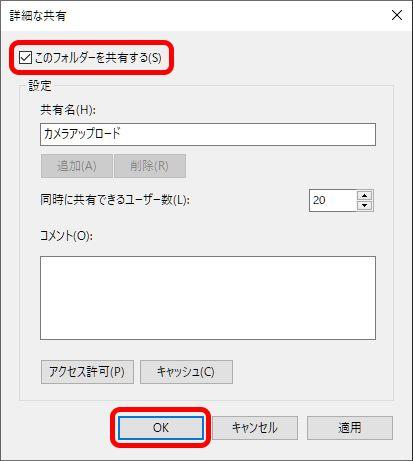 Windows ファイル共有設定方法