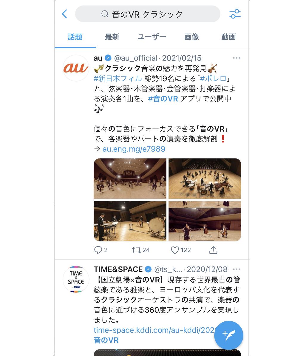 Twitter検索コマンド 複数ワード