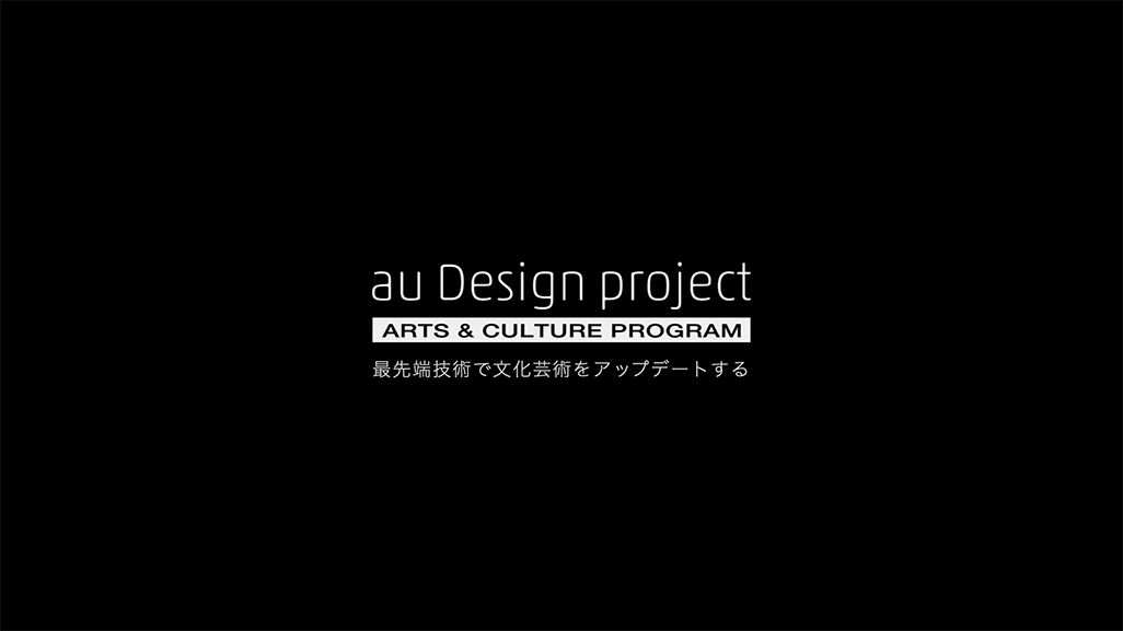 砂原が現在、取り組んでいるau Design project『ARTS & CULTURE PROGRAM』