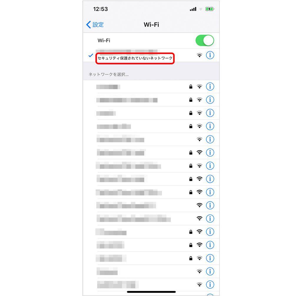 「セキュリティ保護がされていないネットワーク」という警告