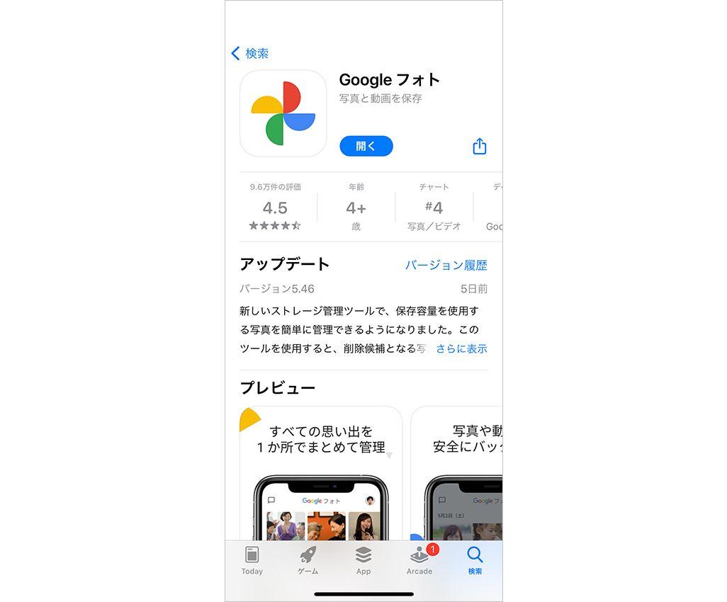 App Storeで表示したGoogle フォト