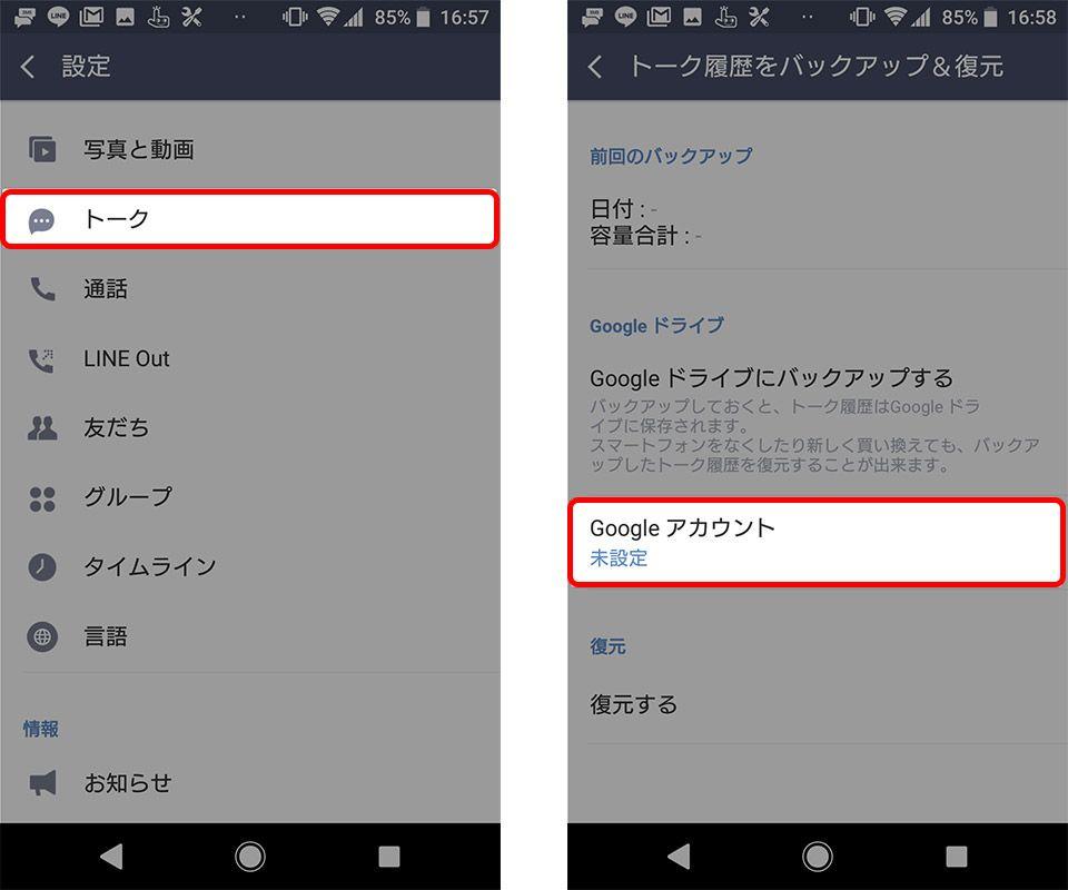 Android LINE 引き継ぎ インストールとログイン