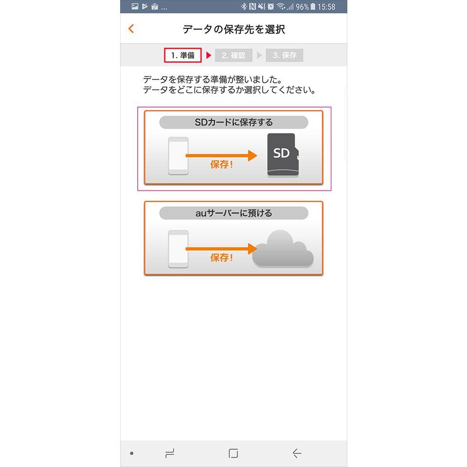 「au データお預かり」アプリを使ったバックアップ方法6