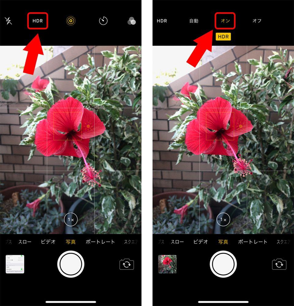 iPhoneのHDR設定画面