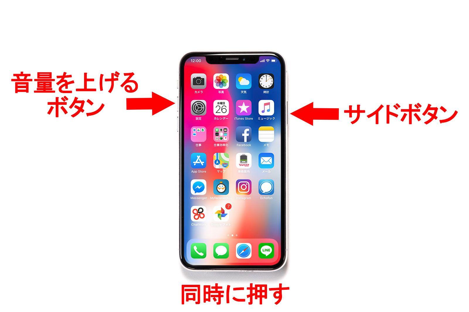 iPhone Xシリーズ スクリーンショットを撮る方法