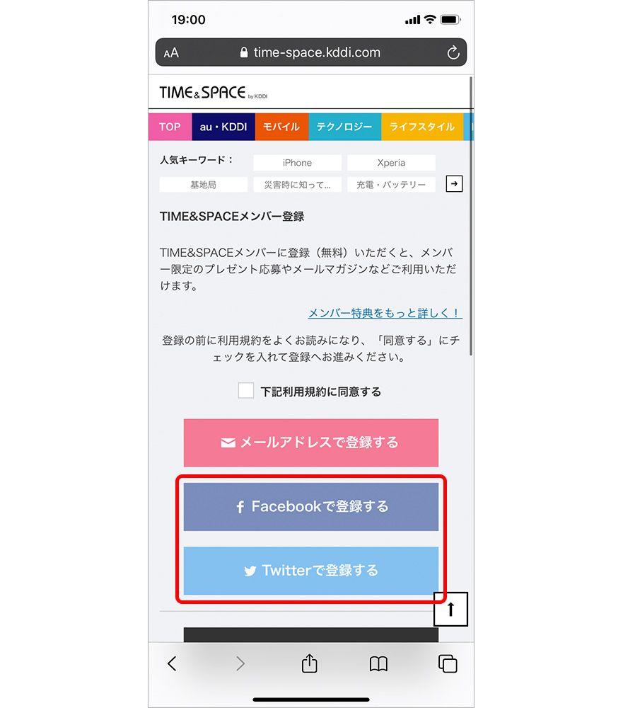 ソーシャルログインが可能なTIME & SPACEのメンバー登録画面