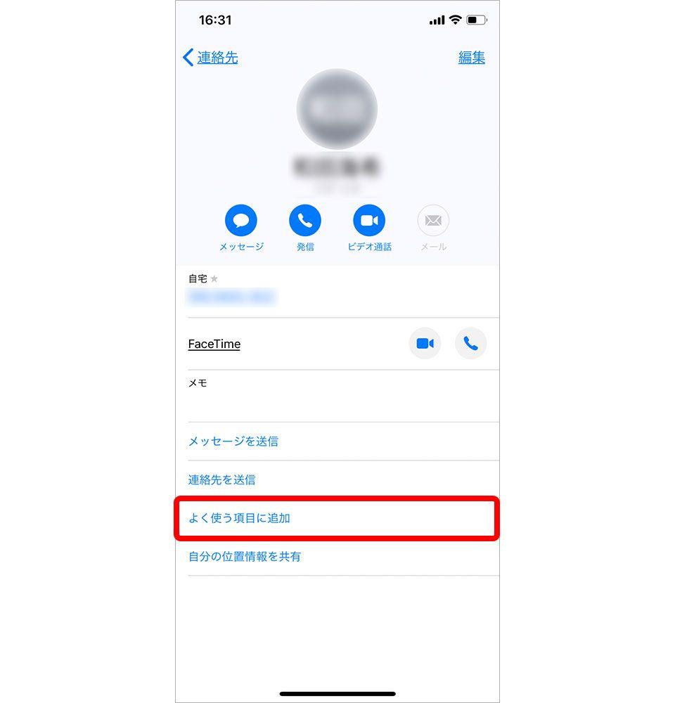 iPhone 連絡先 よく使う項目に追加