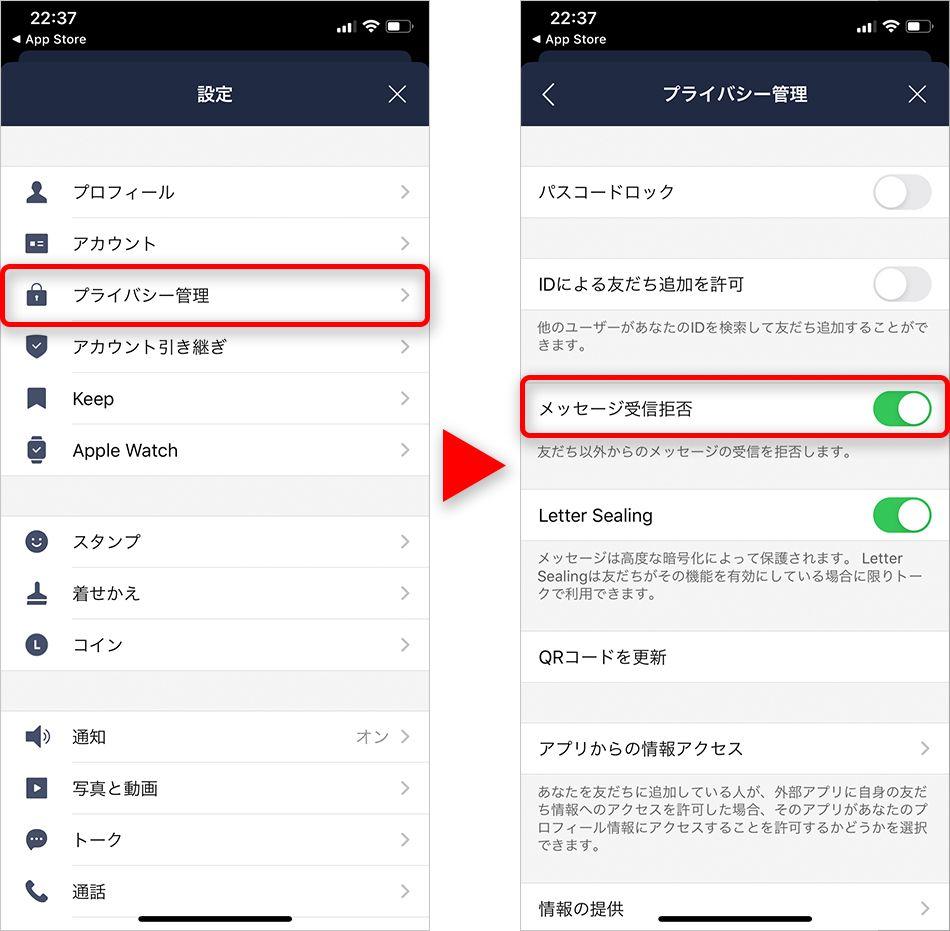 iPhoneでLINEの受信拒否を設定する方法