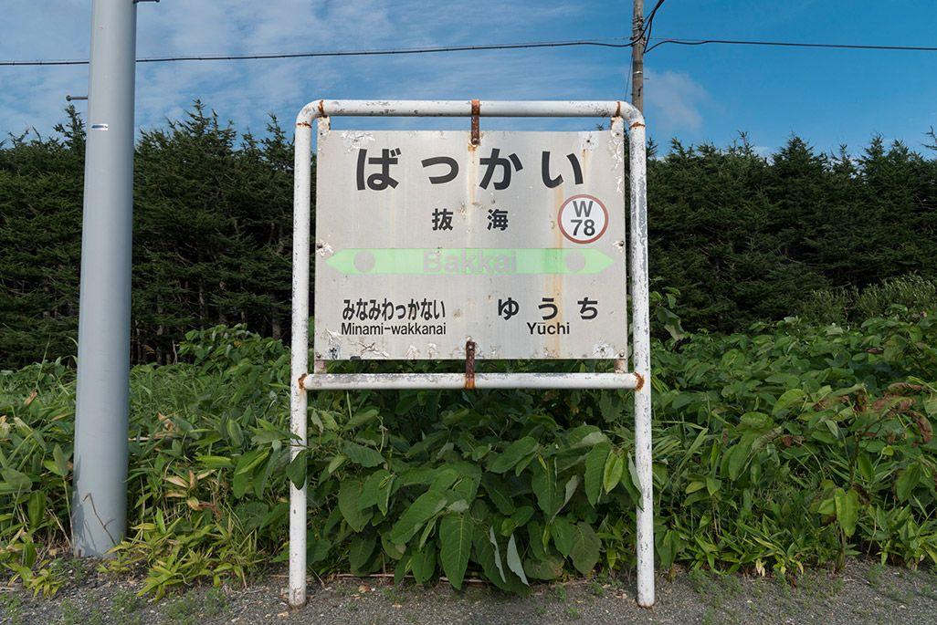 北海道 宗谷本線 抜海駅の駅名標