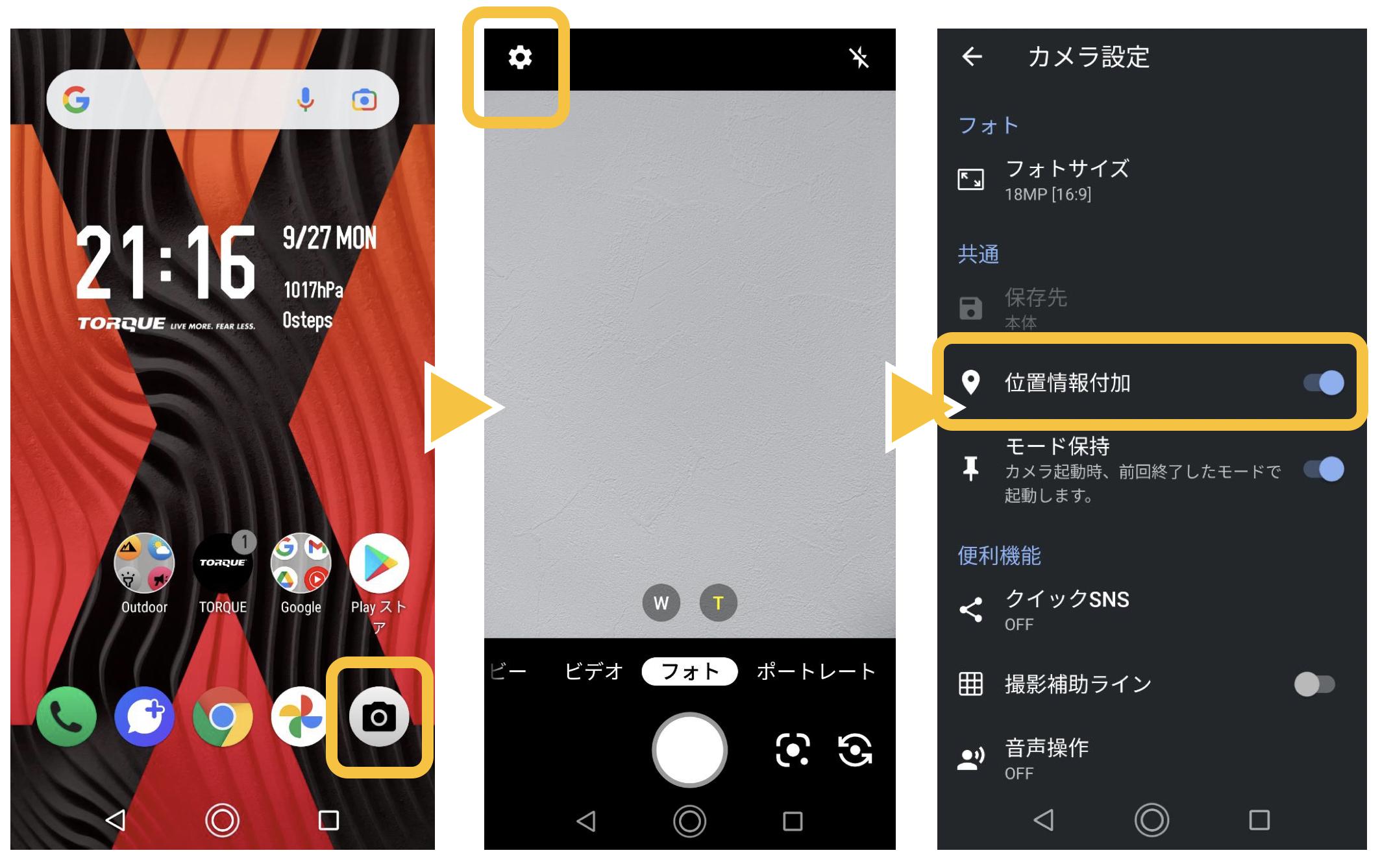 「TORQUE 5G」におけるカメラの位置情報の設定方法