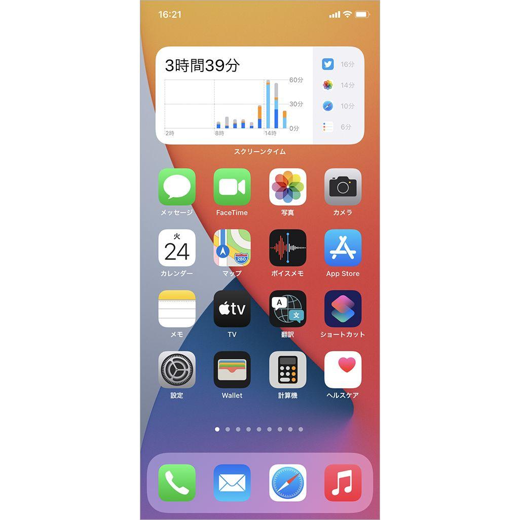 iPhoneのスクリーンタイムウィジェット