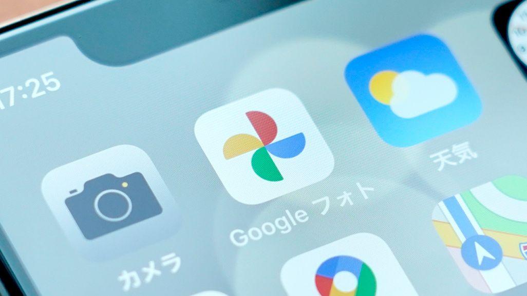 Google フォトアプリのアイコン