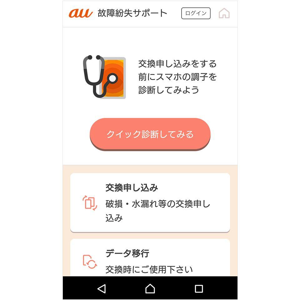 「故障紛失サポート」アプリのメニュー