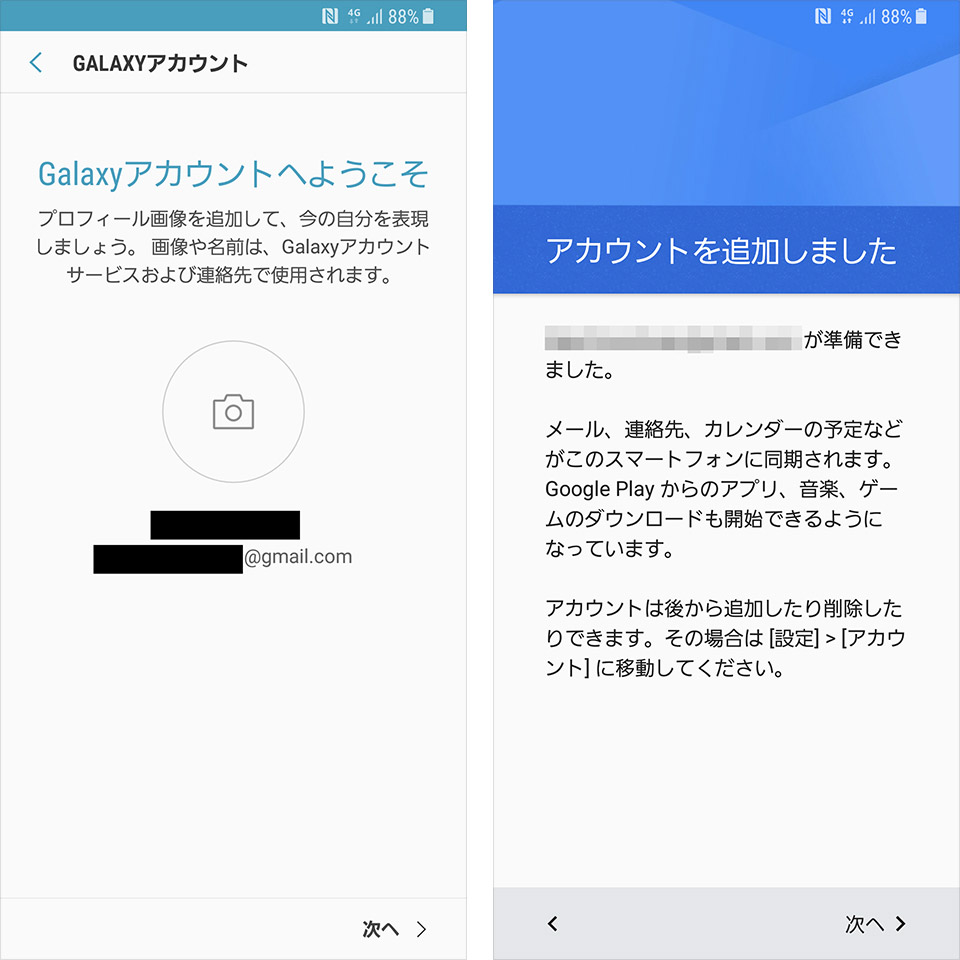 Androidの初期設定/Galaxyアカウントの登録3